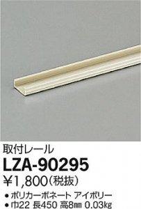 大光電機 LZA-90295 取付レール 長450