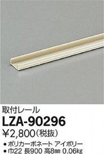 大光電機 LZA-90296 取付レール 長900
