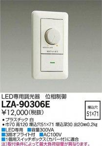 大光電機 LZA-90306E LED専用位相制御調光器 白