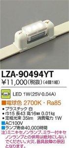 大光電機 LZA-90494YT 曲面ライン照明ミニLDEランプ 電球色 2700K 白 4個1組