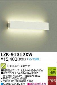 大光電機 LZK-91312XW LEDインダイレクトライト ブラケット L600上下配光タイプ (ランプ別売)