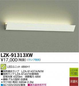 大光電機 LZK-91313XW LEDインダイレクトライト ブラケット L1200上配光タイプ (ランプ別売)