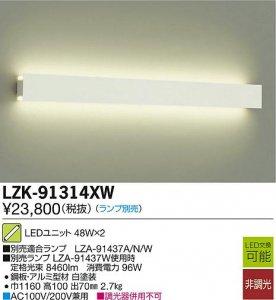 大光電機 LZK-91314XW LEDインダイレクトライト ブラケット L1200上下配光タイプ (ランプ別売)
