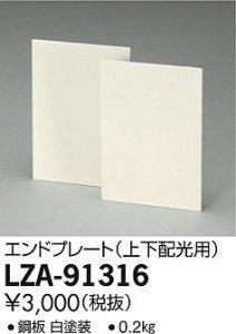 大光電機 LZA-91316 インダイレクトライト エンドプレート 上下配光用