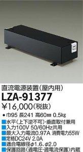 大光電機 LZA-91377 LED屋内用直流電源装置 48VA