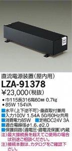 大光電機 LZA-91378 LED屋内用直流電源装置