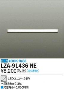 大光電機 LZA-91436NE LEDユニット L600タイプ 白色 4000K