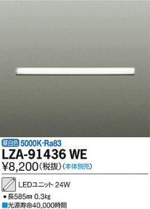 大光電機 LZA-91436WE LEDユニット L600タイプ 昼白色 5000K