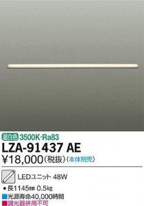 大光電機 LZA-91437AE LEDユニット L1200タイプ 温白色 3500K