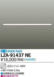 大光電機 LZA-91437NE LEDユニット L1200タイプ 白色 4000K