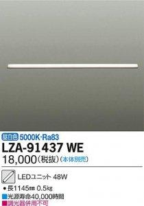 大光電機 LZA-91437WE LEDユニット L1200タイプ 昼白色 5000K