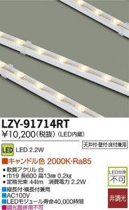 大光電機 LZY-91714RT LEDコンパクトライン照明(電源別売) L600タイプ キャンドル色 2000K
