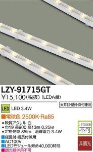 大光電機 LZY-91715GT LEDコンパクトライン照明(電源別売) L900タイプ 電球色 2500K