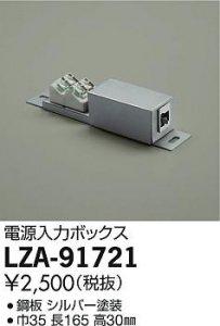 大光電機 LZA-91721 電源入力ボックス