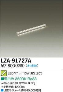 大光電機 LZA-91727A LEDインダイレクトライト ホリゾントライン 集光ユニット20° L600 温白色 3500K