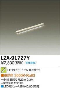 大光電機 LZA-91727Y LEDインダイレクトライト ホリゾントライン 集光ユニット20° L600 電球色 3000K