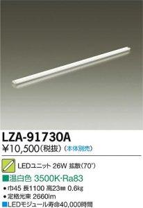 大光電機 LZA-91730A LEDインダイレクトライト ホリゾントライン 拡散ユニット70° L1200 温白色 3500K