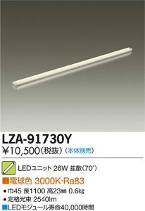 大光電機 LZA-91730Y LEDインダイレクトライト ホリゾントライン 拡散ユニット70° L1200 電球色 3000K