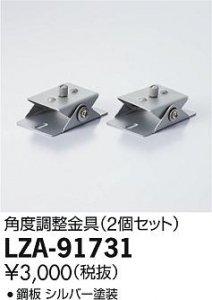 大光電機 LZA-91731 角度調整金具(1セット2個入)