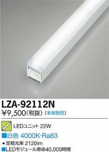 大光電機 LZA-92112N LEDインダイレクトライト フォルテライン 拡散ユニット60° L600 白色 4000K