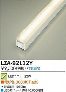 大光電機 LZA-92112Y LEDインダイレクトライト フォルテライン 拡散ユニット60° L600 電球色 4000K