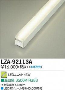 大光電機 LZA-92113A LEDインダイレクトライト フォルテライン 拡散ユニット60° L1200 温白色 3500K