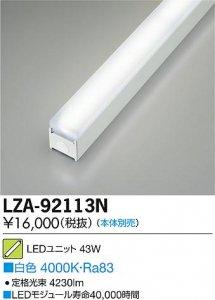 大光電機 LZA-92113N LEDインダイレクトライト フォルテライン 拡散ユニット60° L1200 白色 4000K