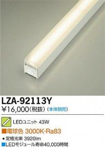 大光電機 LZA-92113Y LEDインダイレクトライト フォルテライン 拡散ユニット60° L1200 電球色 4000K
