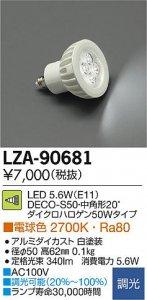 大光電機 LZA-90681 LEDランプ 5.6W/E11 DECO-S50 中角形 ダイクロハロゲン50Wタイプ 電球色 2700K 白塗装
