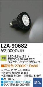 大光電機 LZA-90682 LEDランプ 5.6W/E11 DECO-S50 中角形 ダイクロハロゲン50Wタイプ 電球色 2700K 黒塗装