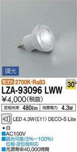 大光電機 LZA-93096LWW LEDランプ 広角 電球色 配光角:30°