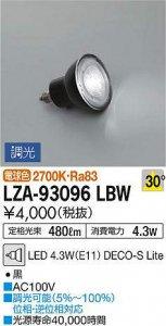 大光電機 LZA-90684 LEDランプ 5.6W/E11 DECO-S50 広角形 ダイクロハロゲン50Wタイプ 電球色 2700K 黒塗装