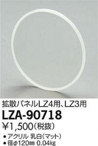 大光電機 LZA-90718 拡散パネル(フラットタイプ)LZ4用LZ3用 φ120
