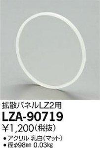 大光電機 LZA-90719 拡散パネル(フラットタイプ)LZ2用 φ98