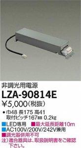 大光電機 LZA-90814E LED専用非調光用電源(標準出力電源) LZ1対応