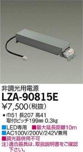 大光電機 LZA-90815E LED専用非調光用電源(標準出力電源) LZ2C対応
