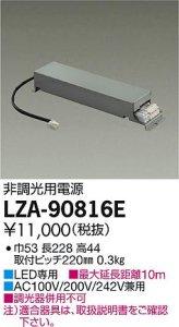 大光電機 LZA-90816E LED専用非調光用電源(標準出力電源) LZ4対応