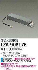 大光電機 LZA-90817E LED専用非調光用電源(標準出力電源) LZ6C対応