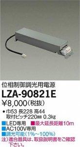 大光電機 LZA-90821E LED専用位相制御調光用電源 LZ1対応