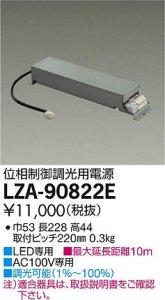 大光電機 LZA-90822E LED専用位相制御調光用電源 LZ2C対応
