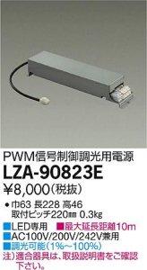 大光電機 LZA-90823E LED専用PWM信号制御調光用電源 LZ0.5対応
