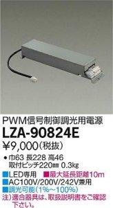 大光電機 LZA-90824E LED専用PWM信号制御調光用電源 LZ1対応