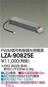 大光電機 LZA-90825E LED専用PWM信号制御調光用電源 LZ2C対応
