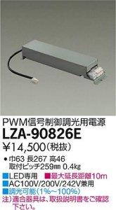 大光電機 LZA-90826E LED専用PWM信号制御調光用電源 LZ4対応
