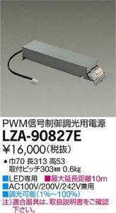 大光電機 LZA-90827E LED専用PWM信号制御調光用電源 LZ6C対応