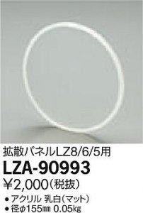 大光電機 LZA-90993 拡散パネル(フラットタイプ)LZ8/6/5用 φ155