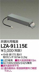 大光電機 LZA-91115E LED専用非調光用電源(標準出力電源) LZ1C対応