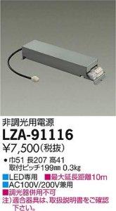 大光電機 LZA-91116 LED専用非調光用電源(標準出力電源)