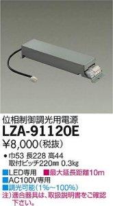 大光電機 LZA-91120E LED専用位相制御調光用電源 LZ1C対応