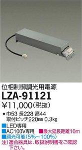 大光電機 LZA-91121 LED専用位相制御調光用電源